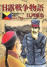 表紙: 日露戦争物語(13) (ビッグコミックス) | 江川達也
