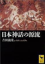 表紙: 日本神話の源流 (講談社学術文庫) | 吉田敦彦