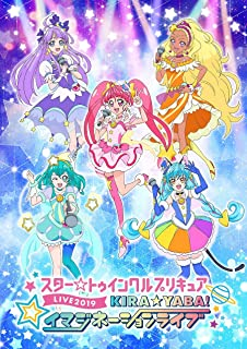 スター☆トゥインクルプリキュアLIVE 2019 KIRA☆YABA!イマジネーションライブ[DVD]...