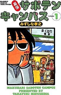 幕張サボテンキャンパス(1) (バンブーコミックス 4コマセレクション)