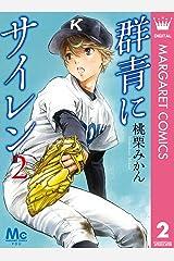 群青にサイレン 2 (マーガレットコミックスDIGITAL) Kindle版
