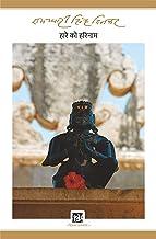 Hare Ko Harinaam : Dinkar Granthmala ( Vol. 9 of 29 ) (Hindi Edition)