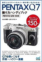 表紙: PENTAX Q7撮り方ハンディブック  PENTAX Q10対応版 | 大丸 剛史
