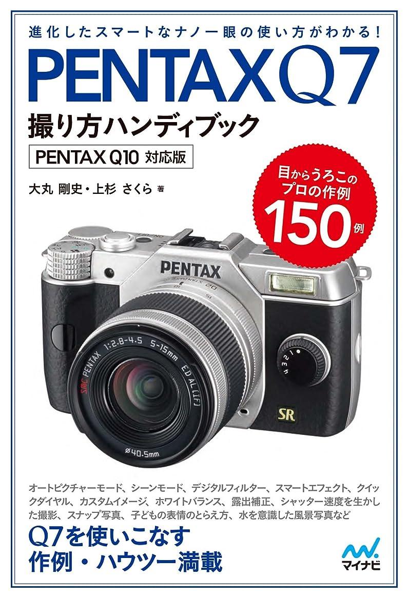 意見現実的アプローチPENTAX Q7撮り方ハンディブック  PENTAX Q10対応版