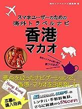 表紙: 【海外でパケ死しないお得なWi-Fiクーポン付き】スマホユーザーのための海外トラベルナビ 香港・マカオ | 海外トラベルナビ編集部