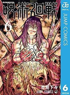 呪術廻戦 6 (ジャンプコミックスDIGITAL)