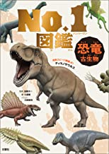 表紙: 恐竜・古生物 No.1図鑑 | 川崎悟司