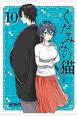 くだみみの猫 10 (MFコミックス アライブシリーズ) Kindle版
