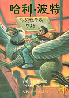 Harry Potter and the Prisoner of Azkaban: 3