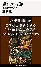 表紙: 進化する形 進化発生学入門 (講談社現代新書)   倉谷滋