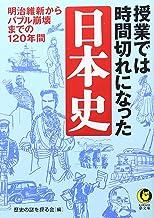 授業では時間切れになった日本史 (KAWADE夢文庫)