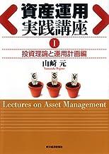 表紙: 資産運用実践講座Ⅰ投資理論と運用計画編 | 山崎 元