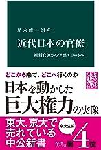 表紙: 近代日本の官僚 維新官僚から学歴エリートへ (中公新書) | 清水唯一朗