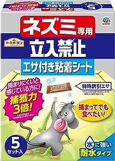 アースガーデン 園芸用ネズミ捕り ネズミ専用立入禁止 エサ付き粘着シート 5セット入
