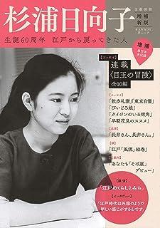 杉浦日向子 増補新版: 生誕60周年 江戸から戻ってきた人 (文藝別冊)