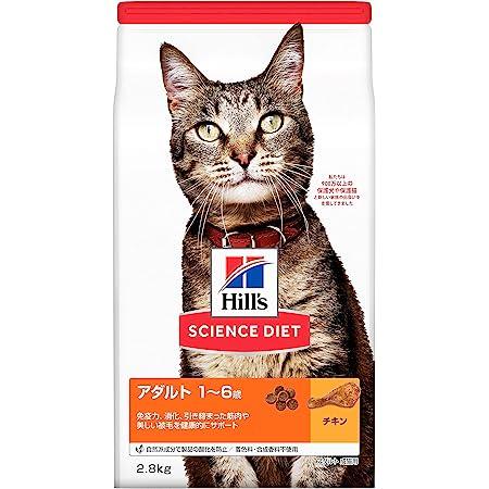 ヒルズ サイエンス・ダイエット キャットフード アダルト 1歳~6歳 下部尿路の健康維持 チキン 成猫用 2.8kg