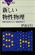 表紙: 新しい物性物理 物質の起源からナノ・極限物性まで (ブルーバックス)   伊達宗行
