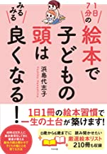 表紙: 1日7分の絵本で子どもの頭はみるみる良くなる!   浜島 代志子