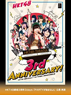 HKT48 3周年3days+HKT48劇場 3周年記念特別公演 HKT48劇場3周年3days「PARTYが始まるよ」公演 再演