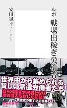 表紙: ルポ 戦場出稼ぎ労働者 (集英社新書)   安田純平