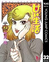 表紙: 甘い生活 32 (ヤングジャンプコミックスDIGITAL)   弓月光