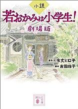 表紙: 小説 若おかみは小学生! 劇場版 (講談社文庫) | 令丈ヒロ子