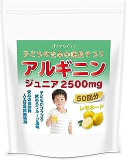 JAY&CO. 子ども用 アルギニン 2500mg クエン酸 で中和済 (無添加:人工甘味料, 保存料)国内製造 (レモネード, 500g)