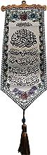 Wall Door Hanging Tapestry AMN-151 Al-Quran Arabic Calligraphy Woven Fabric Poster Islamic Art Decorative Ornament Muslim Gift - Size 20 x 60 cm. (Al-Falaq)