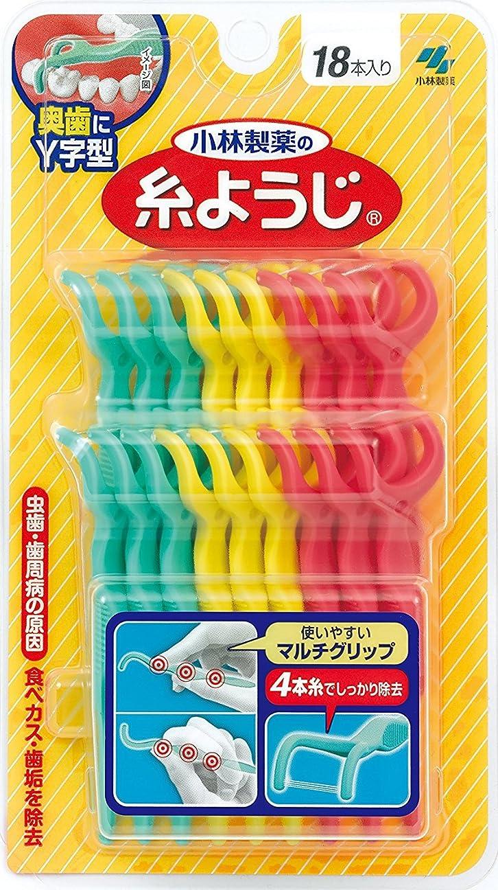 不注意風変わりなジャンピングジャック小林製薬の糸ようじ Y字型 奥歯の歯間に使いやすい デンタルフロス 18本