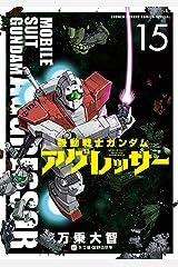 機動戦士ガンダム アグレッサー(15) (少年サンデーコミックススペシャル) Kindle版
