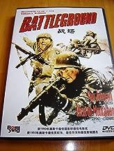 Battleground (1950) / Region Free DVD / Audio: English / Subtitle: English, French, Spanish, Chinese / Actors: Van Johnson, John Hodiak, Ricardo Montalban, George Murphy, Marshall Thompson / Directors : William A. Wellman