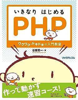 いきなりはじめるPHP~ワクワク・ドキドキの入門教室~