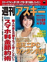 表紙: 週刊アスキー 2014年 3/25号 [雑誌] | 週刊アスキー編集部
