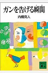 ガンを告げる瞬間 (講談社文庫) Kindle版