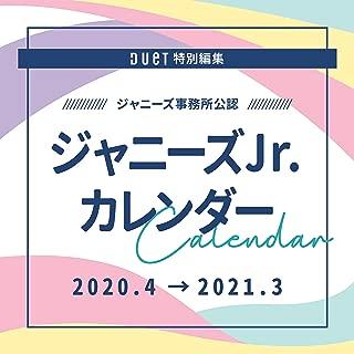 ジャニーズJr.カレンダー 2020.4-2021.3 (ジャニーズ事務所公認) ([カレンダー])...