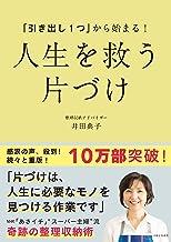 表紙: 「引き出し1つ」から始まる! 人生を救う 片づけ | 井田典子