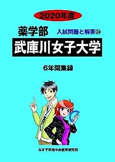 武庫川女子大学 2020年度―6年間集録 (薬学部入試問題と解答)