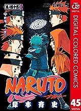 表紙: NARUTO―ナルト― カラー版 45 (ジャンプコミックスDIGITAL) | 岸本斉史