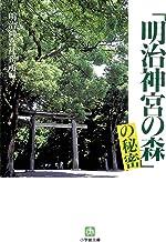 表紙: 「明治神宮の森」の秘密(小学館文庫) | 明治神宮社務所
