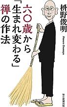 表紙: 六〇歳から「生まれ変わる」禅の作法 (毎日新聞出版) | 枡野 俊明
