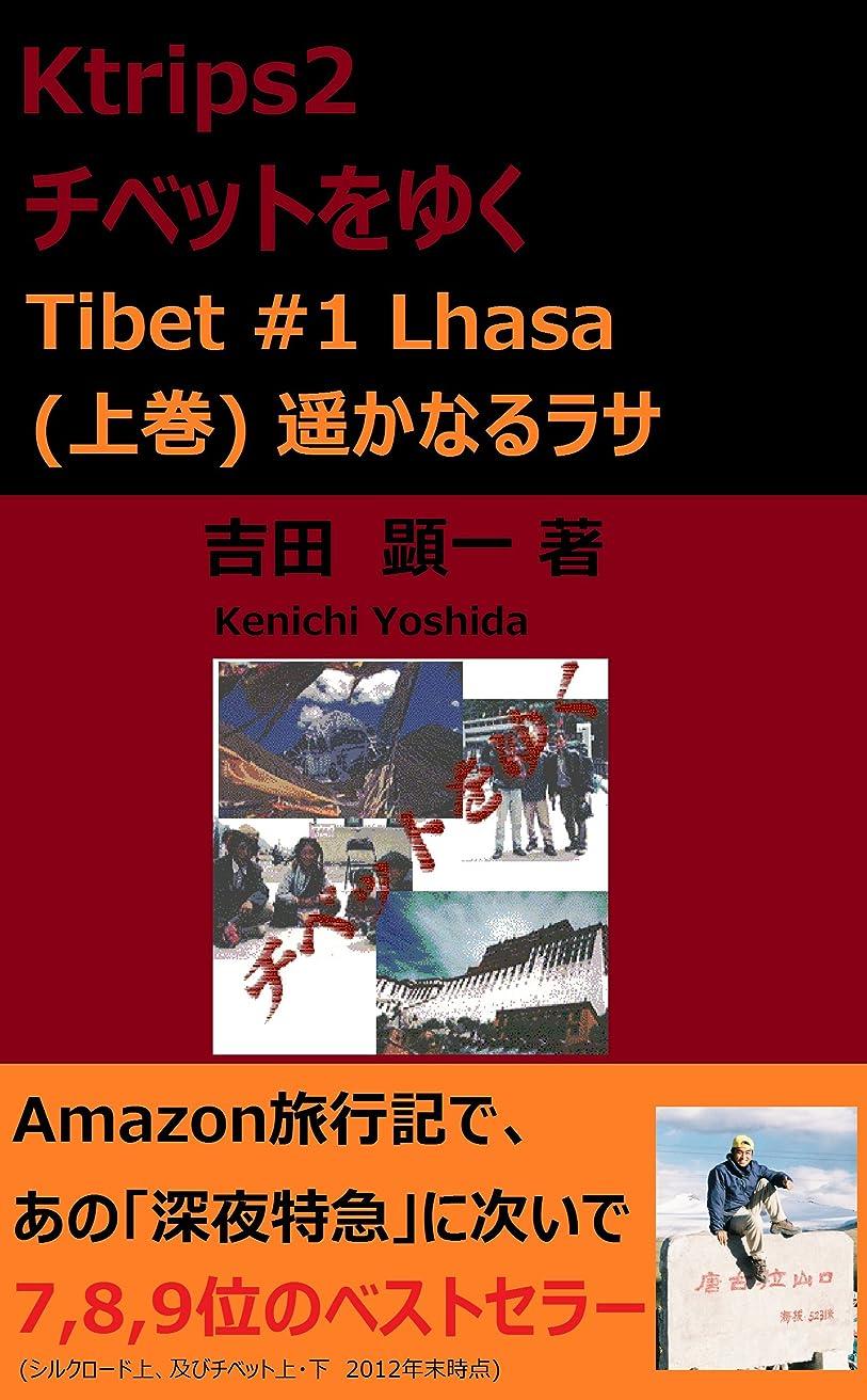 内訳マンハッタン難しいKtrips2 チベットをゆく (上)遥かなるラサ Kユーラシア三部作 日本語版