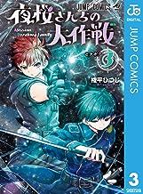 表紙: 夜桜さんちの大作戦 3 (ジャンプコミックスDIGITAL) | 権平ひつじ