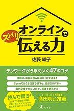 表紙: オンラインでズバリ伝える力 (幻冬舎単行本) | 佐藤綾子