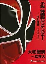 表紙: 小説 侍戦隊シンケンジャー 三度目勝機 (講談社キャラクター文庫)   大和屋暁
