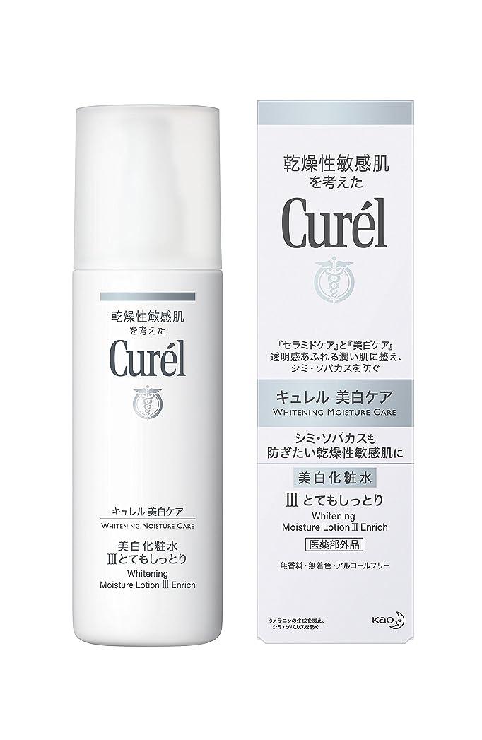 もっと少なく利得頑丈キュレル 美白化粧水 III とてもしっとり  140ml