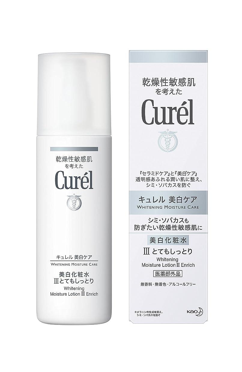 体操理解かき混ぜるキュレル 美白化粧水 III とてもしっとり  140ml