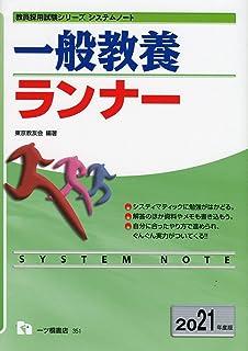 一般教養ランナー [2021年度版] (システムノート)