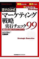 マーケティング戦略実行チェック99 Kindle版
