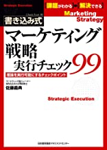 表紙: マーケティング戦略実行チェック99 | 佐藤義典