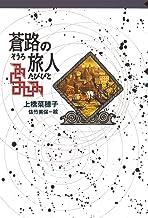 表紙: 守り人シリーズ電子版 7.蒼路の旅人 | 佐竹美保